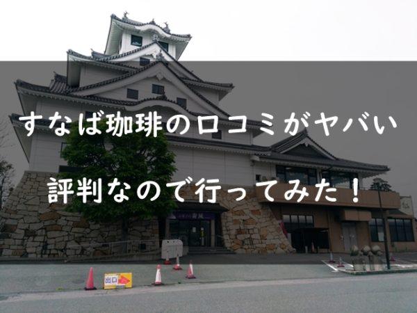 """米子市にある""""すなば珈琲""""の口コミがいいっていう評判なので行ってみた!"""