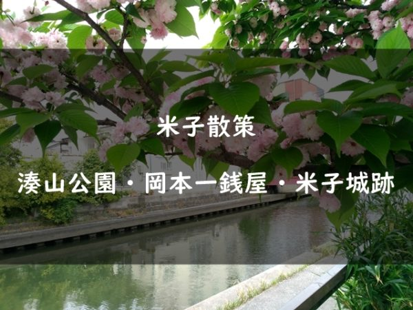 米子散策として湊山公園➝岡本一銭屋➝米子城跡に行ってきた!