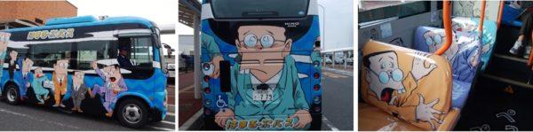はまるーぷバス