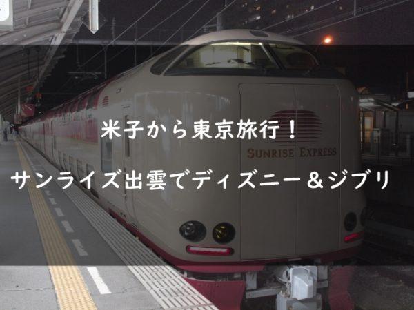 米子から東京旅行!サンライズ出雲でディズニー&ジブリ美術館に行ってきた!