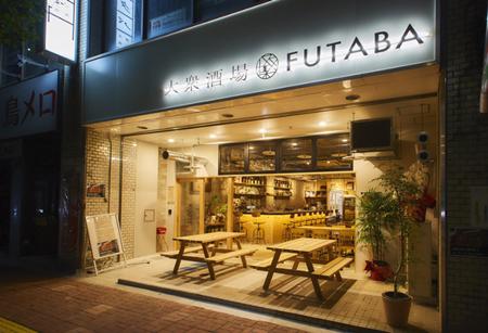 大衆酒場フタバ鳥取米子店