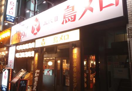 三代目鳥メロ米子駅前店