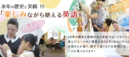 鳥取県米子市で40年続く英会話スクール「タイムライフ」