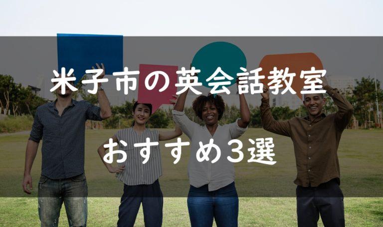 【大人&子供】米子でおすすめの英会話教教室3選