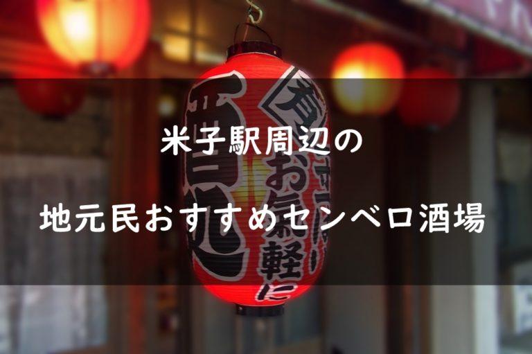 昼飲み&ハシゴ酒も♪ 米子駅周辺の地元民おすすめセンベロ酒場 5選!