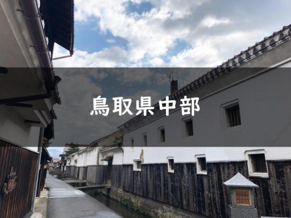 鳥取県中部のグルメイベント