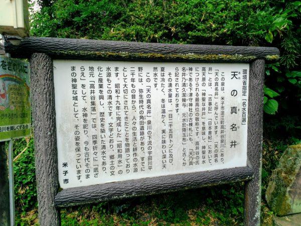 【鳥取県米子市】天の真名井を観光したまとめ