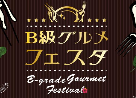 鳥取中部B級グルメフェスタ