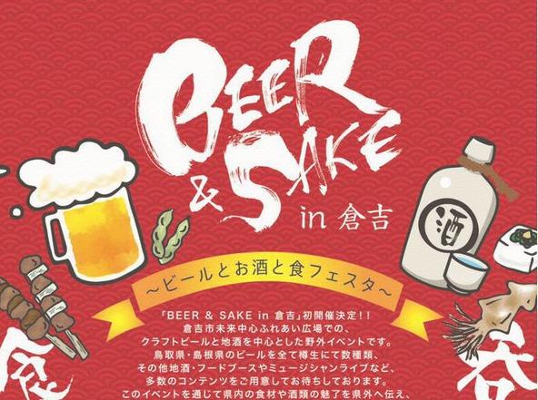 BEER & SAKE in倉吉~ビールとお酒と食フェスタ~