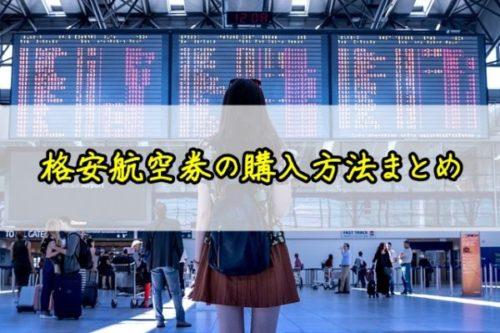格安航空券の購入方法まとめ