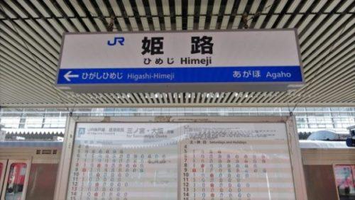 写真は撮り忘れたけど、このときなんと! 新大阪駅にサンライズ出雲・瀬戸が停車。