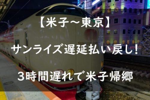 【米子~東京】サンライズ遅延払い戻し!3時間遅れで米子帰郷