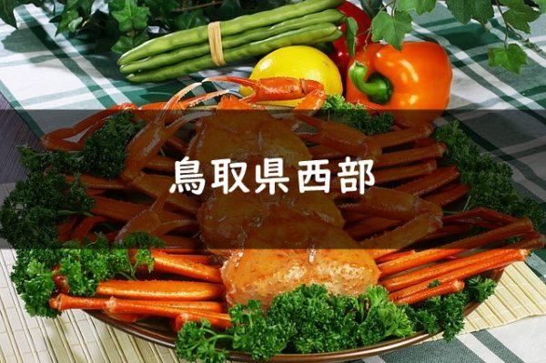 鳥取県西部のグルメイベント