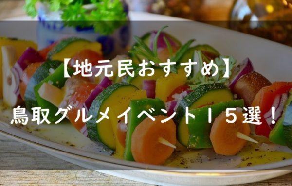 【地元民おすすめ】鳥取グルメイベント15選!
