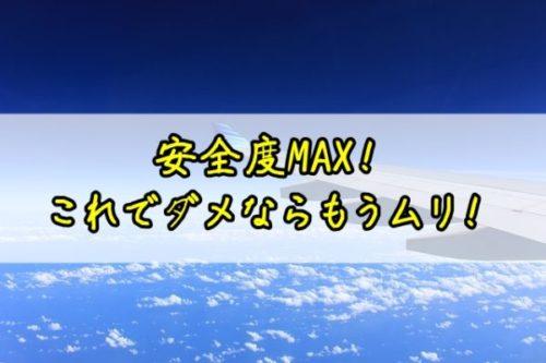 安全度MAX!な格安航空券のおすすめ購入方法