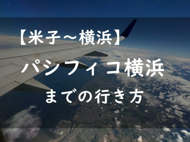 【米子~横浜】パシフィコ横浜までの行き方をレビュー!
