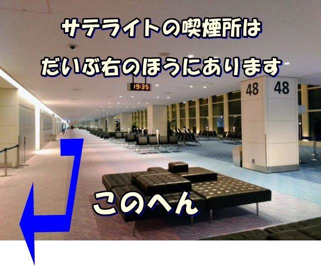 羽田サテライト喫煙所