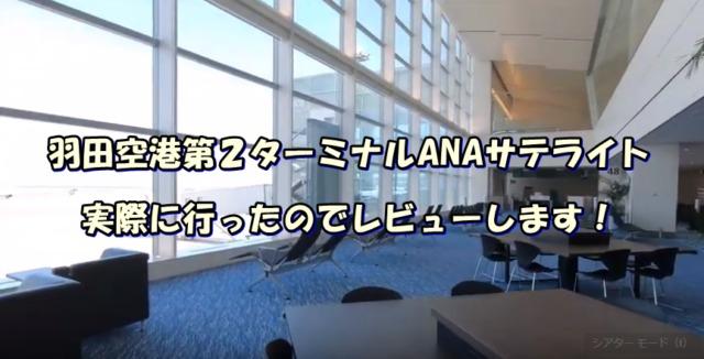 羽田空港第2ターミナルANAサテライトは不便?実際に行ったのでレビューします!