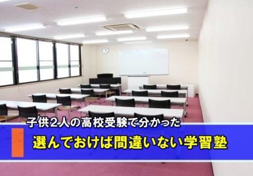 米子市で中学生におすすめの学習塾ベスト3
