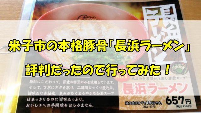 米子市の本格豚骨「長浜ラーメン」が評判だったので行ってみた!