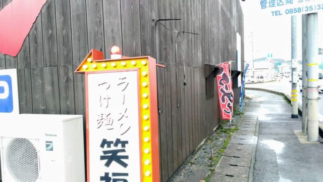 米子の二郎系ラーメン「笑福」