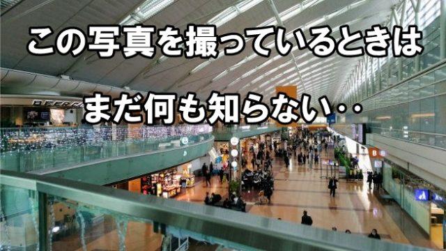 はじめは普通に羽田空港へ‥