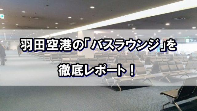 羽田空港の「バスラウンジ」とは?実際に行ってみたので徹底レポート!