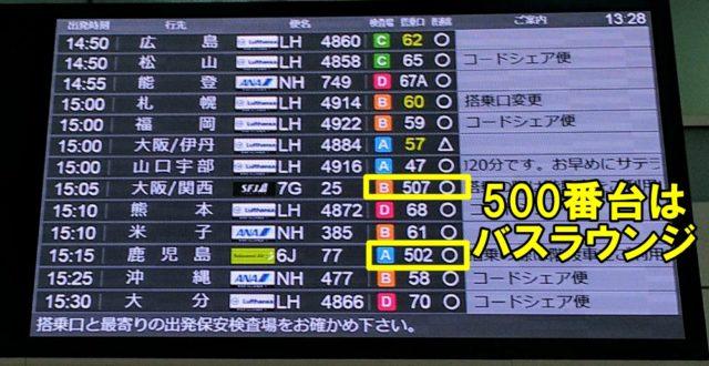 羽田空港バスラウンジの搭乗口はどこ?