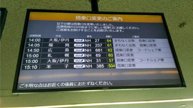 羽田空港バスラウンジには何分前に行ったらいい?