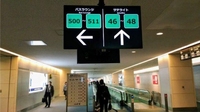 羽田空港バスラウンジに喫煙所はある?
