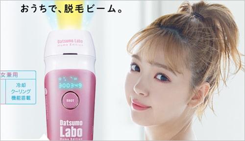 Datsumo Labo Home Edition