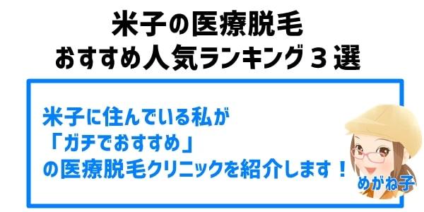 米子の医療脱毛おすすめ人気ランキング3選