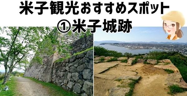 米子観光おすすめスポット①米子城跡