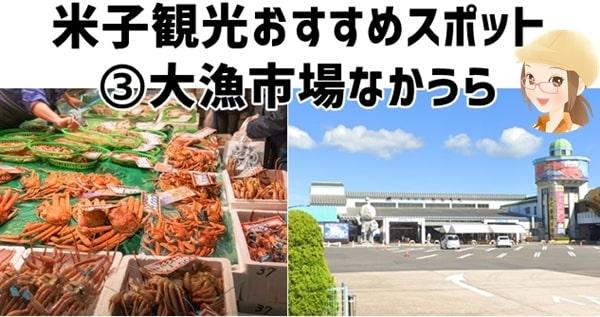 米子観光おすすめスポット③大漁市場なかうら